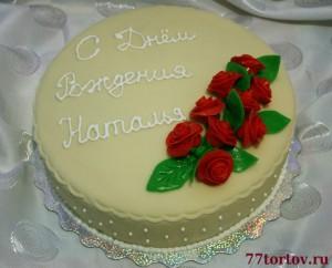 Торт с розами на день рожденья