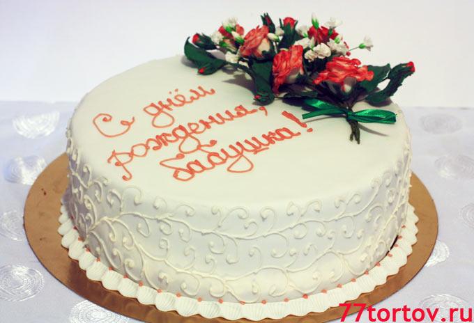 Торт на день рожденья бабушке