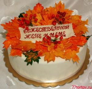 Торт с яркими осенними листьями