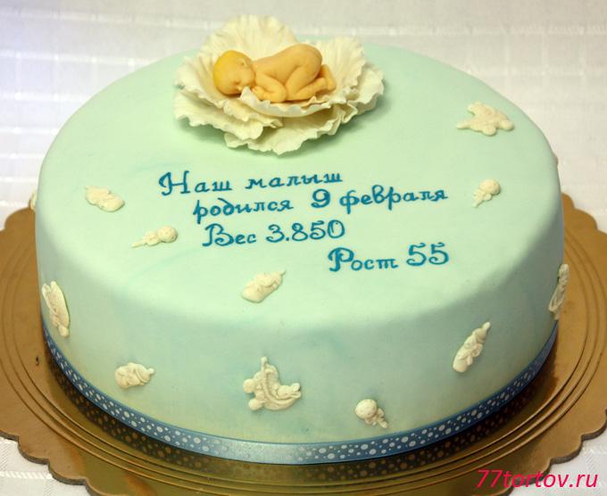 Торт на рождение мальчика