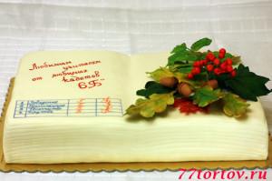 Торт в виде дневника для учителя