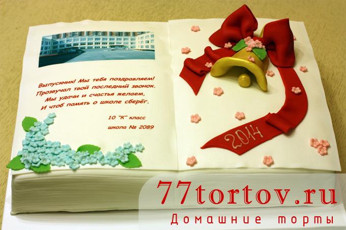 Торт Книга на последний звонок