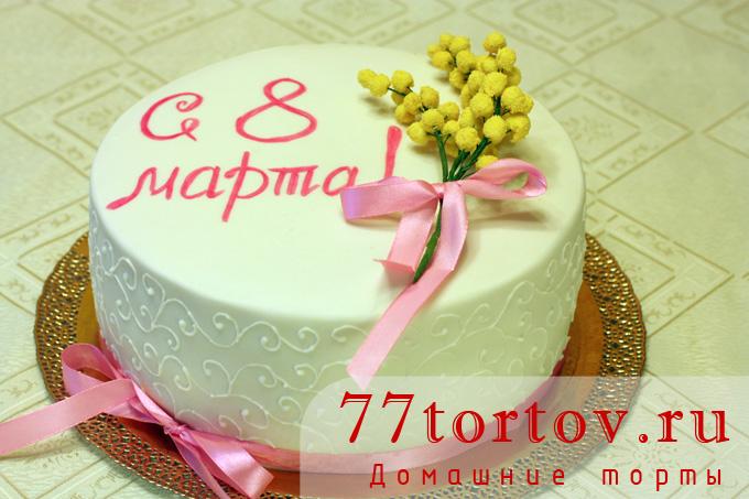 Торт С 8 Марта